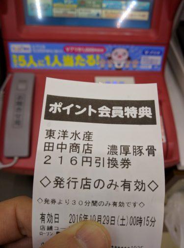 216円のカップラーメンを100ポンタポイントでゲット!