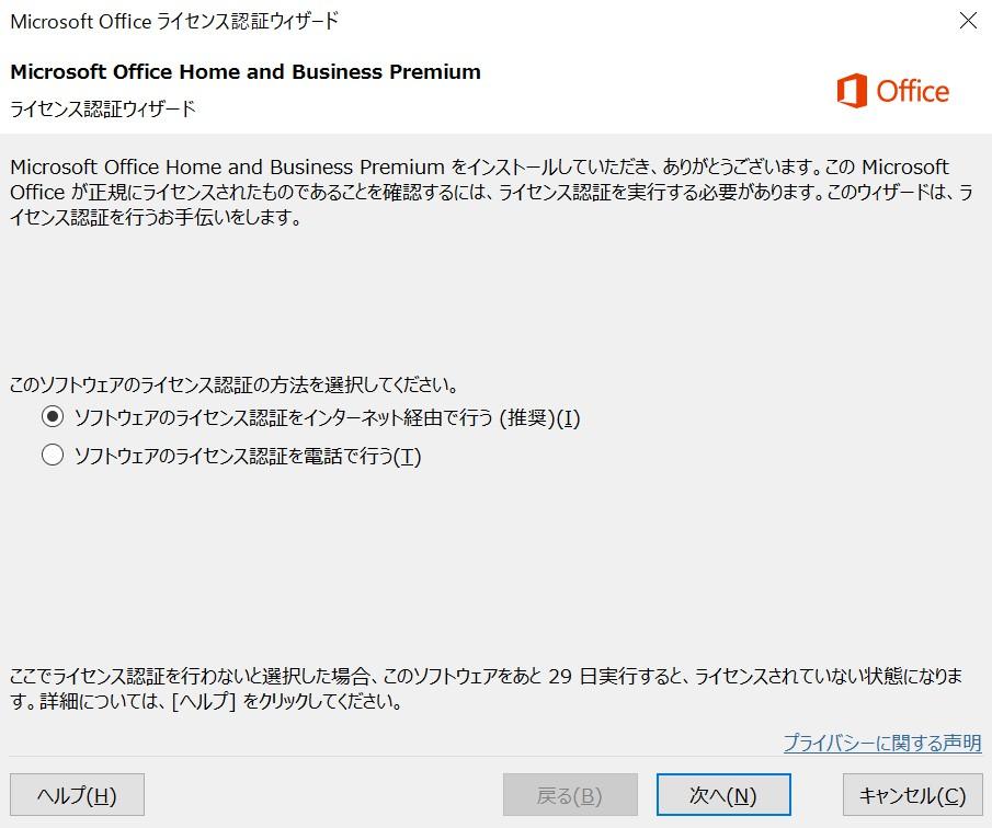 Officeライセンス認証 35