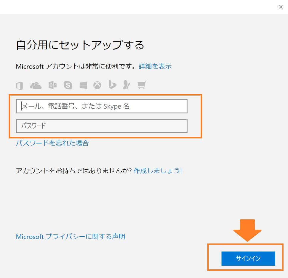 windwos10マイクロソフトアカウントでのサインインに切り替える3
