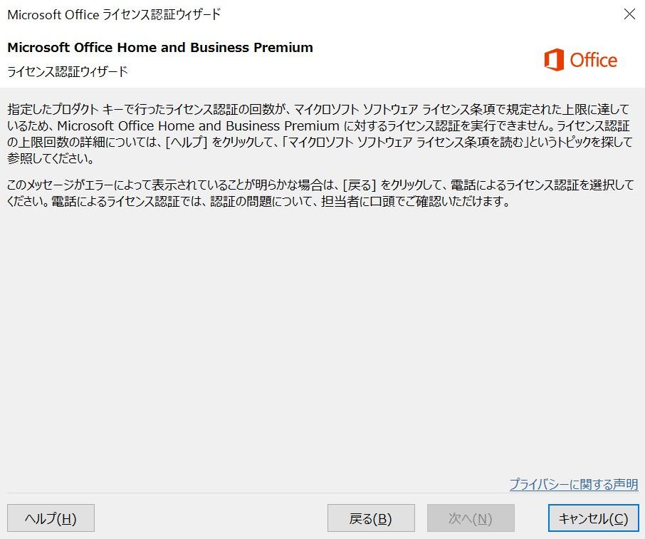 windowsofficeライセンス認証ウィザード