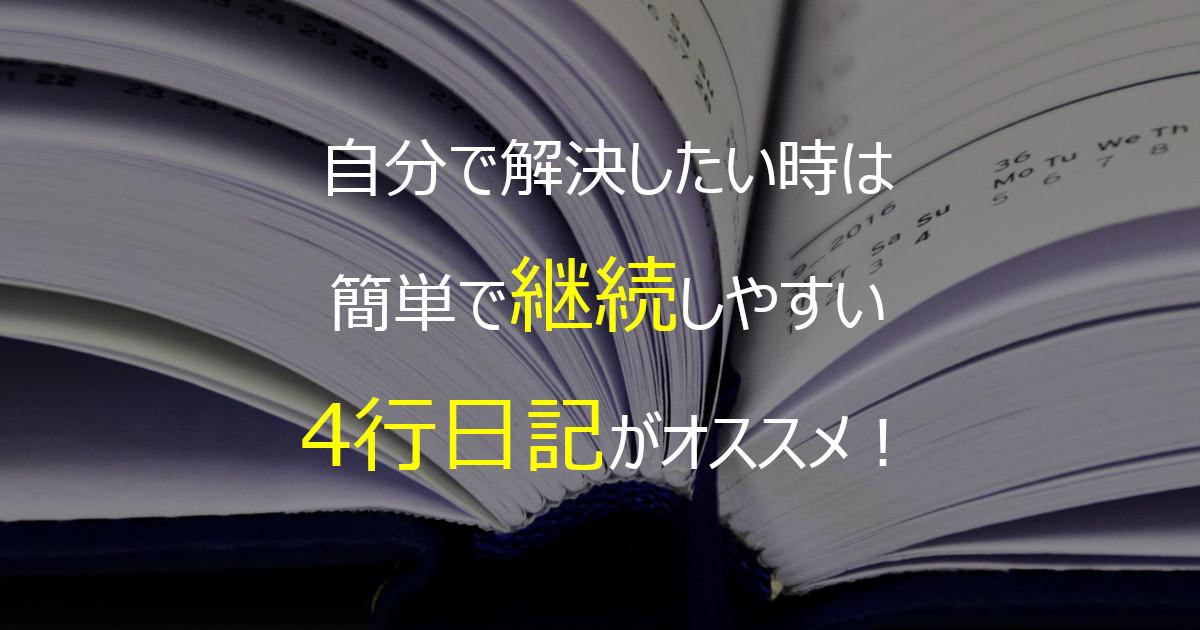 自分で解決したい時は簡単で継続しやすい4行日記がオススメ!
