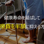 健康寿命と医療費