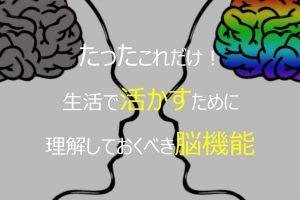 生活で活かす脳機能