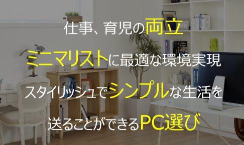 モバイルPC シンプルライフ