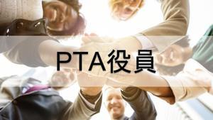 ストレスとPTA役員
