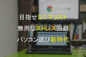 ミニマリストのパソコン選び