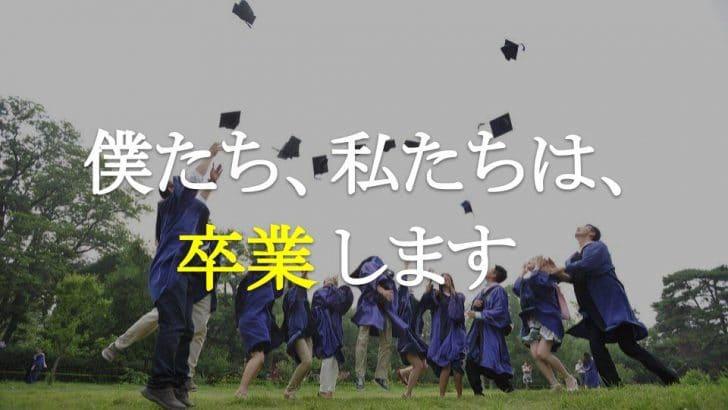 メンヘラ卒業