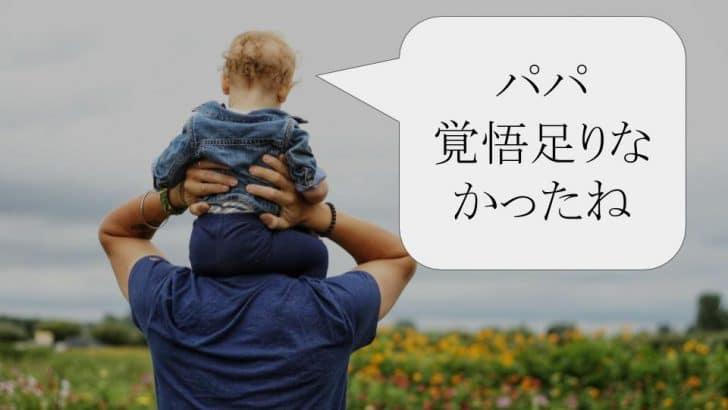 子育ての覚悟