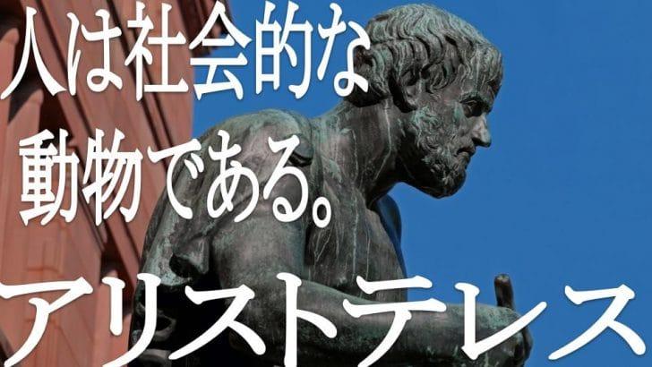 アリストテレス 人とは