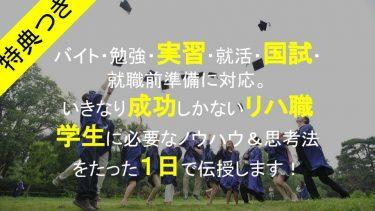 バイト・勉強・実習・就活・国試で困らない!一気にリハ職2.0【学生コース】